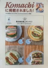 新潟komachi2020年5月号掲載!サンドイッチレシピ